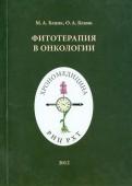 бланк михаил аркадьевич - фото 2