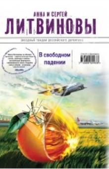 В свободном падении - Литвинова, Литвинов