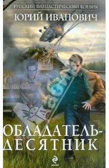 Обладатель-десятник - Юрий Иванович