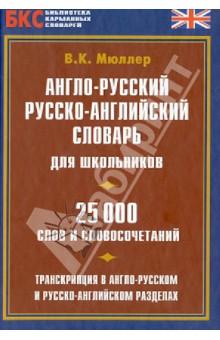 Англо-русский, русско-английский словарь для школьников. 25 000 слов и словосочетаний - Владимир Мюллер