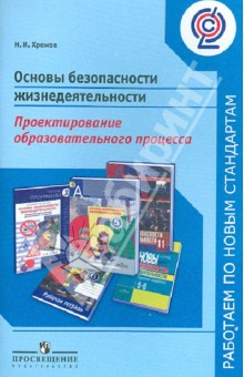 Основы безопасности жизнедеятельности. Проектирование образовательного процесса - Николай Хромов