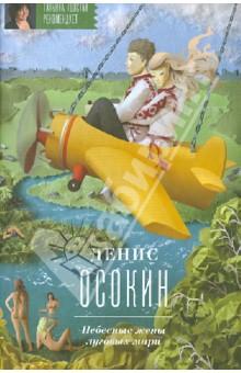 Небесные жены луговых мари - Денис Осокин
