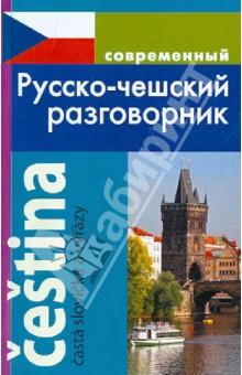 Современный Русско-чешский разговорник - Ирина Григорян