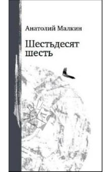 Шестьдесят шесть - Анатолий Малкин