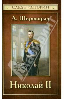 Николай II - Александр Широкорад