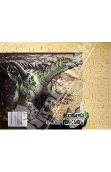 Гигантспинозавр (S-J021)  - купить со скидкой