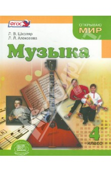 Купить Школяр, Алексеева: Музыка. 4 класс. Учебник. ФГОС ISBN: 978-5-346-02032-5