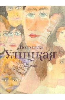 Девочки - Людмила Улицкая изображение обложки