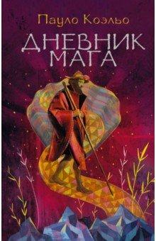 Дневник мага - Пауло Коэльо