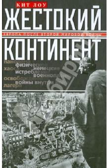 Кит Лоу - Жестокий континент. Европа после Второй мировой войны обложка книги