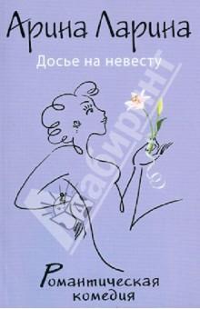 Досье на невесту - Арина Ларина