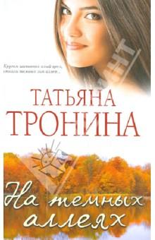 На темных аллеях - Татьяна Тронина
