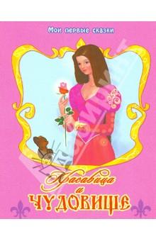 Красавица и Чудовище - Бомон Де изображение обложки