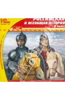Российская и всеобщая история. 6 класс (CD)
