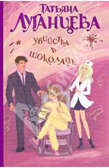 Купить Татьяна Луганцева: Убийства в шоколаде ISBN: 978-5-271-45991-7