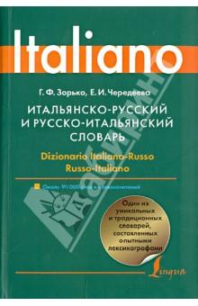 Итальянско-русский и русско-итальянский словарь - Зорько, Чередеева