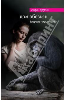 Дом обезьян - Сара Груэн