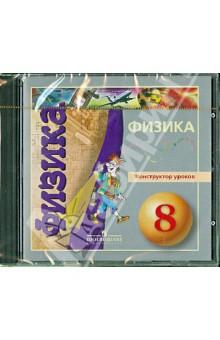 Конструктор уроков и медиатека ресурсов к курсу Физика. 8 класс (CD)