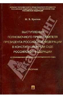 Выступления полномочного представителя Президента Российской Федерации в Конституционном Суде РФ - Михаил Кротов