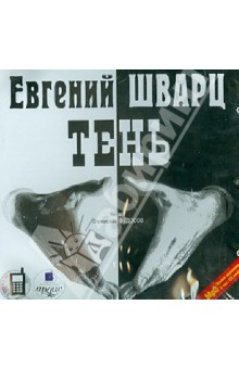 Купить аудиокнигу: Евгений Шварц: Тень. Пьеса в 3-х действиях (CDmp3, читает Федосов Станислав, на диске)