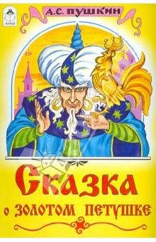 Купить Александр Пушкин: Сказка о золотом петушке ISBN: 978-5-9930-1498-2