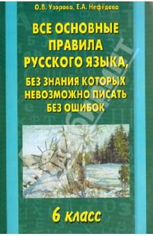 Все основные правила русского языка. 6 класс - Узорова, Нефедова