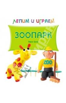 Зоопарк - Вера Гроф
