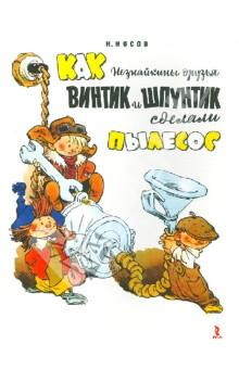 Николай Носов - Как Незнайкины друзья Винтик и Шпунтик сделали пылесос обложка книги