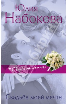 Свадьба моей мечты - Юлия Набокова