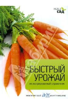 Быстрый урожай - Алан Титчмарш