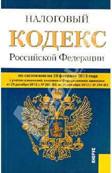 Налоговый кодекс Российской Федерации. Части 1 и 2. По состоянию на 20 февраля 2013 года