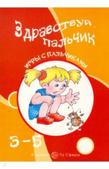 Здравствуй, пальчик - Татьяна Бардышева