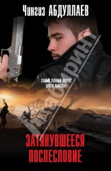 Затянувшееся послесловие - Чингиз Абдуллаев