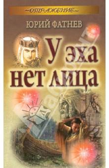У эха нет лица - Юрий Фатнев