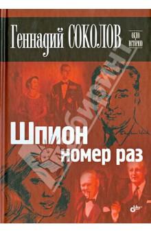 Шпион номер раз - Геннадий Соколов