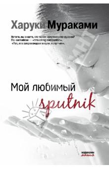 Мой любимый sputnik - Харуки Мураками