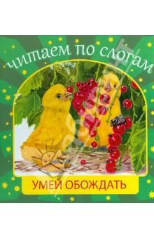 Умей обождать - Константин Ушинский