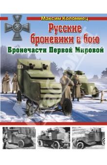 Русские броневики в бою. Бронечасти Первой Мировой - Максим Коломиец