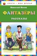 Николай Носов - Фантазеры. Рассказы обложка книги