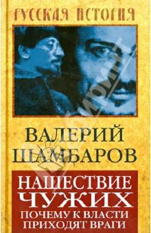 Нашествие чужих. Почему к власти приходят враги - Валерий Шамбаров