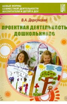 Проектная деятельность дошкольников. Учебно-методическое пособие - Вера Деркунская