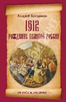 1612. Рождение Великой России - Андрей Богданов