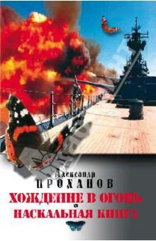 Хождение в огонь. Наскальная книга - Александр Проханов