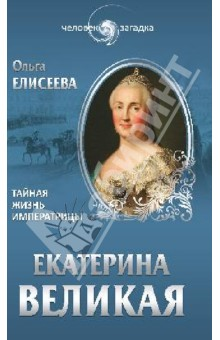 Екатерина Великая. Тайная жизнь императрицы - Ольга Елисеева