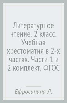Литературное чтение. 2 класс. Учебная хрестоматия в 2-х частях. Части 1 и 2 (комплект) ФГОС