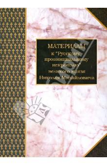 Материалы к Русскому провинциальному некрополю великого князя Николая Михайловича. Том 1