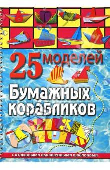 25 моделей бумажных корабликов - Алина Пицык