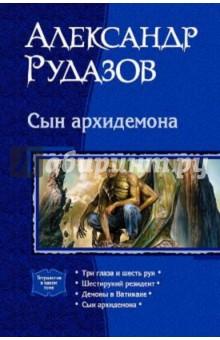 Сын архидемона. Тетралогия - Александр Рудазов