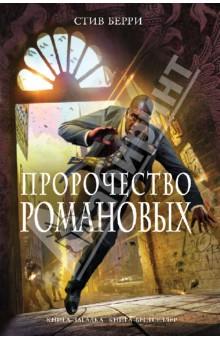 Пророчество Романовых - Стив Берри изображение обложки