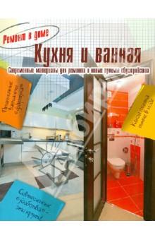 Кухня и ванная. Современные материалы для ремонта и новые приемы обустройства